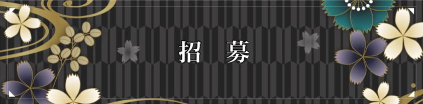 アルバイト・パート・正社員募集中!