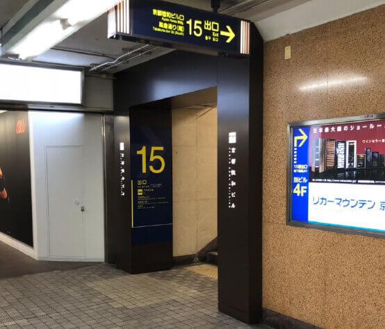 Exit 15 of Karasuma Station via the Hankyu Kyoto Line